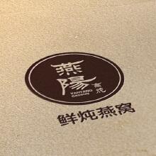 燕阳高炖字体logo设计