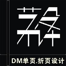 威客服务:[94543] 青岛 淘宝 教育培训 餐饮宣传菜单 产品推广促销 DM单折页