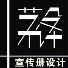 威客服务:[94542] 青岛画册设计 产品 企业 宣传画册 形象宣传 产品展示