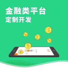 威客服务:[94506] 金融类平台定制开发