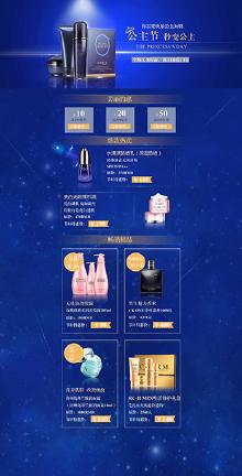 淘宝公主节网页设计