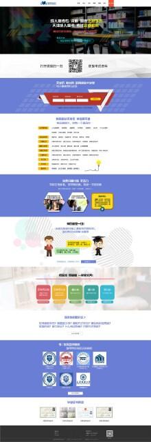 蓝翔职业教育培训网站