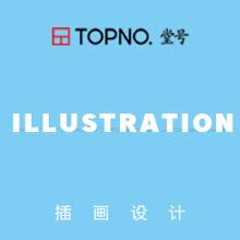 威客服务:[94644] 插画/商业插画/吉祥物设计/海报设计