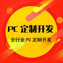 PC端全行业定制开发