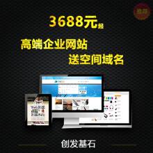 威客服务:[94622] 网站建设/网站开发/企业网站/官网设计/网站制作/网站设计