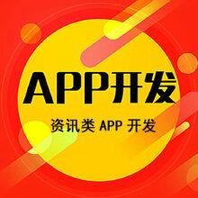 威客服务:[94672] 安卓/ios 资讯类app开发 新闻app 今日头条