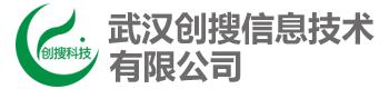 武汉创搜科技有限公司