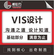 威客服务:[94761] VlS设计