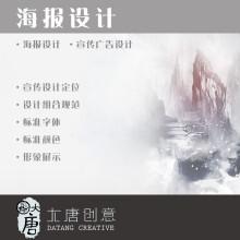 威客服务:[94750] 海报宣传页设计