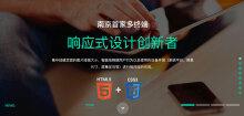 威客服务:[94800] 响应式企业网站定制开发