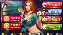 威客服务:[94835] 棋牌游戏-23种任选3种