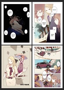 漫画《年光》