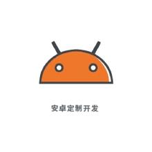 威客服务:[95142] 安卓定制开发