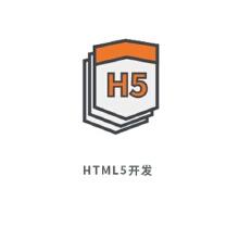威客服务:[95144] HTML5开发