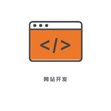 威客服务:[95143] 网站开发