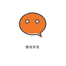 威客服务:[95145] 微信开发