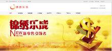 锦绣乐成电商网站