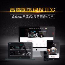 威客服务:[95419] 三合一品牌官网、在线商城、oto综合性网站