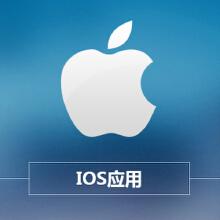 威客服务:[95660] 苹果APP开发