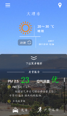 """霞空""天气app"