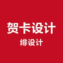威客服务:[95802] 贺卡设计服务商务贺卡节日喜庆贺卡设计服务