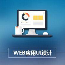 威客服务:[95817] WEB应用UI设计