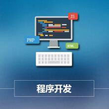 威客服务:[95813] 程序开发