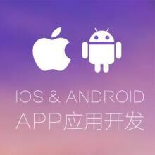移动app手机应用开发