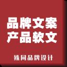 威客服务:[91582] 订制营销软文产品软文淘宝软文等系列软文写作