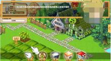 农场游戏开发