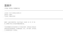四川久大盐业集团深井盐系列包装设计