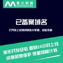威客服务:[96079] 已备案域名 微信端QQ端完美运行 阿里云可解析