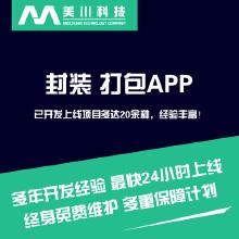 威客服务:[96078] 网页打包APP 封装APP 安卓苹果通用