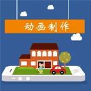 威客服务:[89682] 动画短片,flash,mg,片头片尾动画