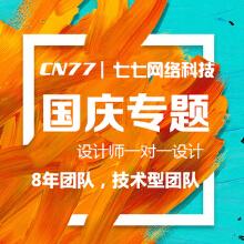 威客服务:[96226] 【国庆活动专题页】支持电脑端|手机端