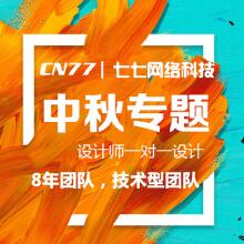 威客服务:[96222] 【中秋活动专题页】支持电脑端|手机端
