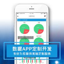 威客服务:[96314] 数据图表类APP开发 PC网站开发 IOS应用开发 Android应用开发