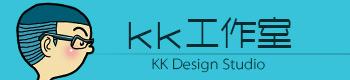 KK设计工作室