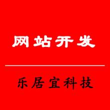 威客服务:[96709] 网站定制开发