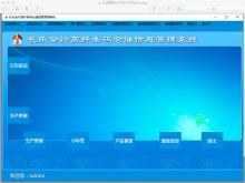 长乐金纶高纤条码仓储管理系统