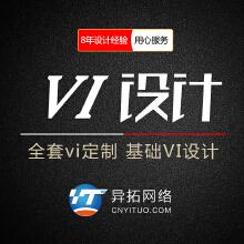 威客服务:[96914] VI设计/全套VI定制/基础VI设计