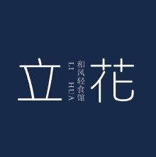 立花和风轻食logo