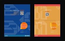 圣迪国际教育  宣传品设计与制作