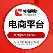 威客服务:[97336] 【电商平台】单商户高级定制 O2O平台搭建