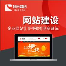 威客服务:[97254] 企业官网建站标准套餐,门户电商网站,微信app开发。