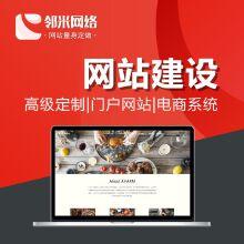 威客服务:[97255] 企业官网建站豪华套餐,门户电商网站,微信app开发。
