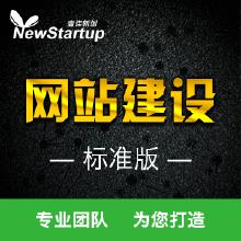 威客服务:[97298] 【标准版】企业网站定制 | 开发建站 | 公司手机微网站建设 | 网页设计仿站