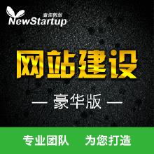 威客服务:[97293] 【豪华版】企业网站定制 | 开发建站 | 公司手机微网站建设 | 网页设计仿站
