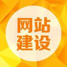 威客服务:[97358] 企业网站开发