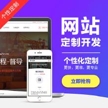 威客服务:[91700] 企业网站+门户网站+外贸网站